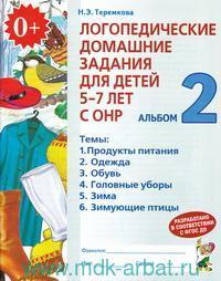 Логопедические домашние задания для детей 5-7 лет с ОНР. Альбом 2 (соответствует ФГОС ДО)