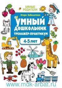 Умный дошкольник. 4-5 лет : тренажёр - практикум