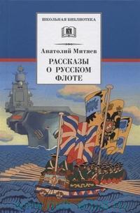 Рассказы о русском флоте