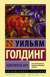 Повелитель мух : роман