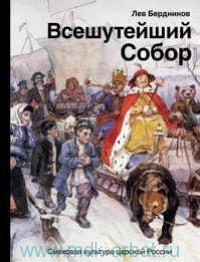 Всешутейший собор : смеховая культура царской России
