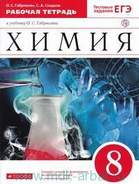 """Химия : 8-й класс : рабочая тетрадь к учебнику О. С. Габриеляна """"Химия : 8-й класс"""" : тестовые задания ЕГЭ"""