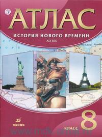 История нового времени. XIX век : 8-й класс : атлас (ФГОС)