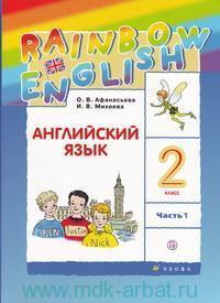 Английский язык : 2-й класс : учебник. В 2 ч. Ч.1 (ФГОС)