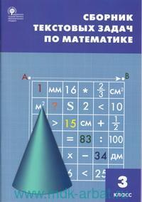 Сборник текстовых задач по математике : 3-й класс