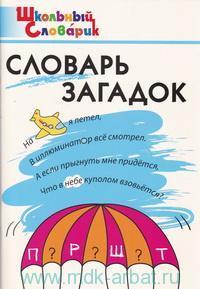 Словарь загадок : начальная школа