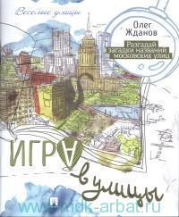 Игра в улицы : разгадай загадки названий московских улиц