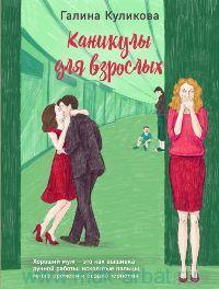 Каникулы для взрослых : роман