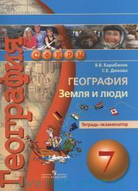 География. Земля и люди : 7-й класс : тетрадь-экзаменатор : учебное пособие для общеобразовательных организаций (Сферы. ФГОС)