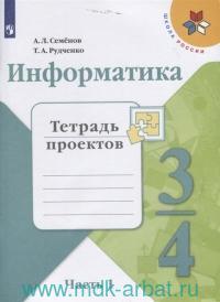 Информатика : 3-4-й классы : тетрадь проектов : пособие для учащихся общеобразовательных организаций. Ч.1 (ФГОС)
