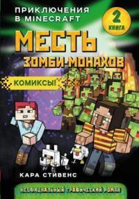 Месть зомби-монахов. Кн.2