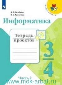 Информатика : 3-4-й классы : тетрадь проектов : пособие для учащихся общеобразовательных организаций. Ч.2 (ФГОС)
