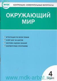 Окружающий мир : 4-й класс : контрольно-измерительные материалы : программа А. А. Плешакова (соответствует ФГОС)