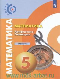 Математика. Арифметика. Геометрия : задачник : 5-й класс : учебное пособие для общеобразовательных организаций (ФГОС)