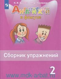 Английский язык : сборник упражнений : 2-й класс : учебное пособие для общеобразовательных организаций (ФГОС)