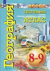География : Россия : природа, население, хозяйство : 8-9-й классы : атлас