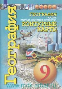 География. Россия : Природа, население, хозяйство : 9-й класс : контурные карты