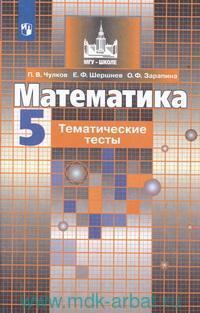Математика : тематические тесты : 5-й класс : учебное пособие для общеобразовательных организаций (ФГОС)