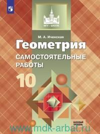 Геометрия : самостоятельные работы : 10-й класс : базовый уровень : учебное пособие для общеобразовательных организаций (ФГОС)