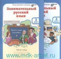 Занимательный русский язык : рабочая тетрадь для 3-го класса : в 2 ч. (ФГОС)