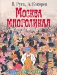 Москва многоликая. Очерки городской жизни конца XlX- начала ХХ века