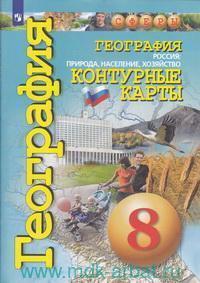 География. Россия : Природа, население, хозяйство : 8-й класс : контурные карты