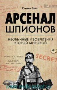 Арсенал шпионов. Необычные изобретения Второй мировой