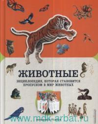 Животные : энциклопедия, которая становится пропуском в мир животных