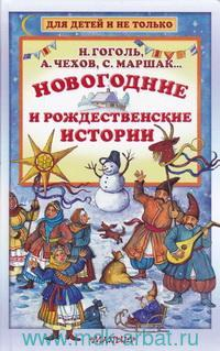 Новогодние и рождественские истории : сказки, рассказы, повесть
