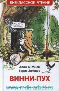 Винни-Пух : сказочная повесть