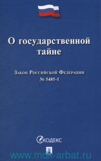 О государственной тайне : Закон Российской Федерации № 5485-I