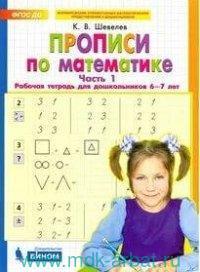 Прописи по математике : рабочая тетрадь для дошкольников 6-7 лет. Ч.1