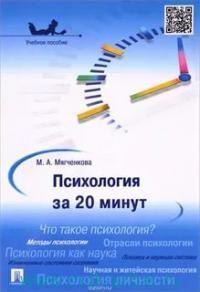 Психология за 20 минут : учебное пособие