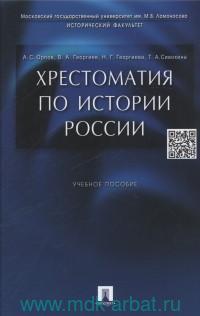 Хрестоматия по истории России : учебное пособие