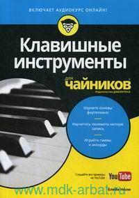 """Клавишные инструменты для """"чайников"""" (+аудиокурс)"""