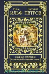 Полное собрание сочинений в одном томе : сборник