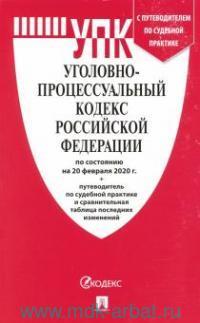 Уголовно-исполнительный кодекс Роcсийской Федерации : по состоянию на 20 февраля 2020 г. + путеводитель по судебной практике и сравнительная таблица последних изменений