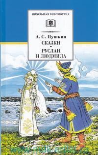 Сказки ; Руслан и Людмила : поэма