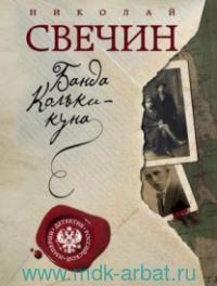Завещание Аввакума ; Банда Кольки-Куна : романы