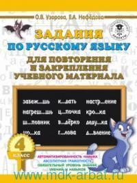 Задания по русскому языку для повторения и закрепления учебного материала : 4-й класс