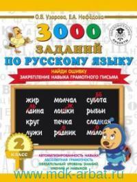 3000 заданий по русскому языку : найди ошибку : закрепление грамотного письма : 2-й класс