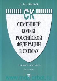 Семейный кодекс Российской Федерации в схемах : учебное пособие