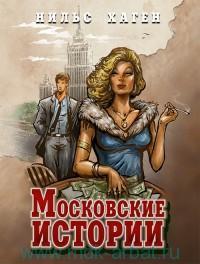 Московские истории : роман