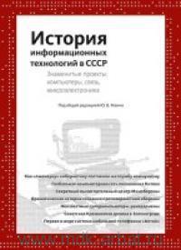 История информационных технологий в СССР. Знаменитые проекты : компьютеры, связь, микроэлектроника