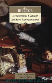 Достоевский и Ницше. Апофеоз беспочвенности