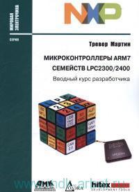 Микроконтроллеры ARM7 семейств LPC2300/2400. Вводный курс разработчика