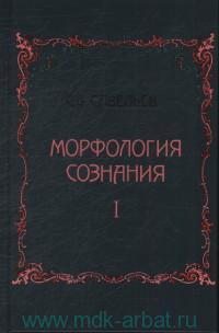 Морфология сознания. В 2 т. Т.1
