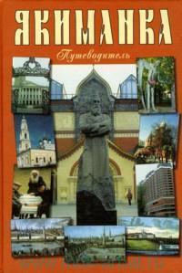 Якиманка : в лицах, судьбах, эпохах... : путеводитель