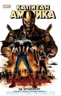 Капитан Америка. Красная угроза : графический роман