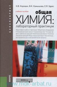 Общая химия. Лабораторный практикум : учебное пособие